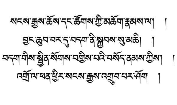 zufluchtsgebet phuntsok